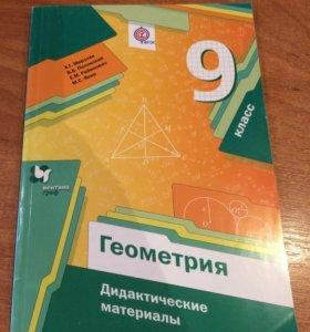 Дидактический материал по геометрии 9 класс