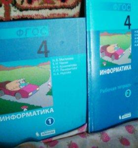 Информатика учебник и рабочая тетрадь