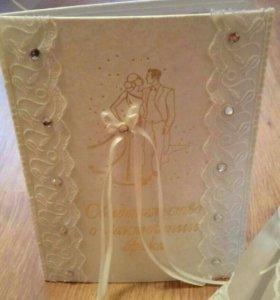 Обложка для свидетельства о заключение брака