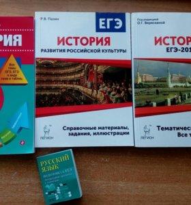 Егэ история, русский