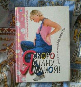 Книги для беременных и молодых мам