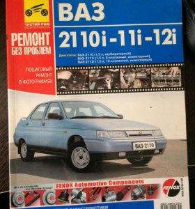 Книга по ремонту 2110i -12