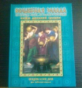 Очень познавательная книга !!