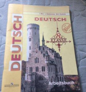 Рабочая тетрадь по немецкому языку 8 класс б/у