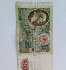 Купюра 50 рублей 1991 года