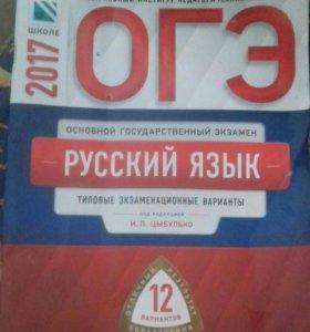 Тесты огэ по русскому