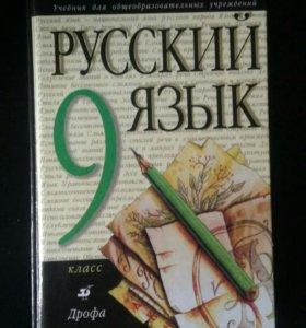 Учебник русского языка за 9 класс