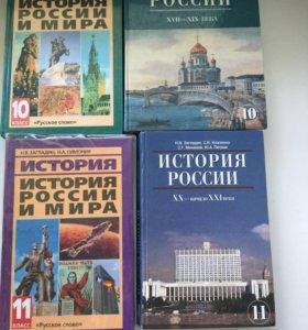 Учебники. 10-11 классы