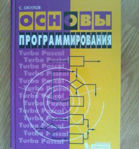 Книга. Основы программирования.
