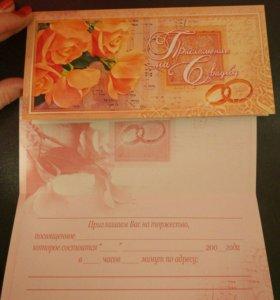 Свадебные пригласительные и конверты