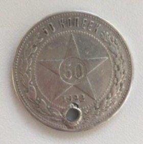 50 коп 1922 г