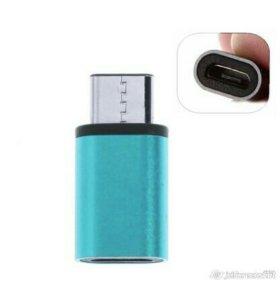 Переходник microUSB - USB type C