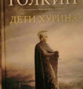 Книга Толкина