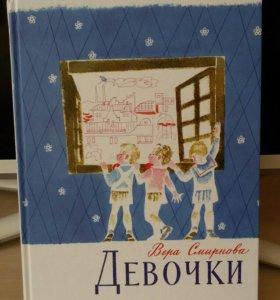 Новая книга.