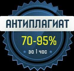 Повышение антиплагиата
