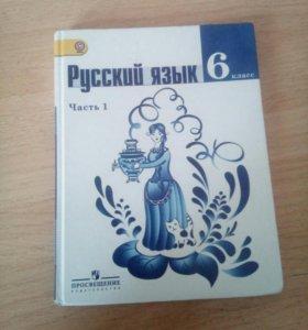 Русский язык 6 класс 1 часть
