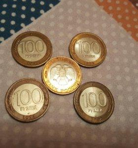 100 рублей 1992 года биметалл