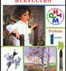 Учебник 1-2 классы, по Изобразительному Искусству