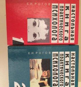 Настольная книга психолога Е. И. Рогов. Том1,том2