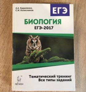 ЕГЭ-2017 , биология.