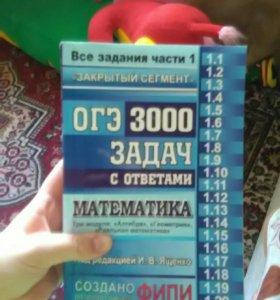 Книжка для подготовки к огэ по математике