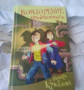 Книга Тамары Крюковой повторение пройденного