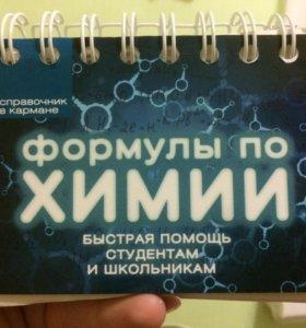 Пособие для ЕГЭ по химии
