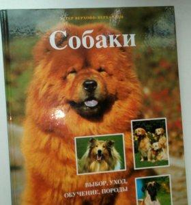 Книга про собак