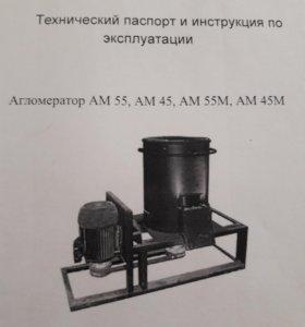 Агломератор АМ 37 kw