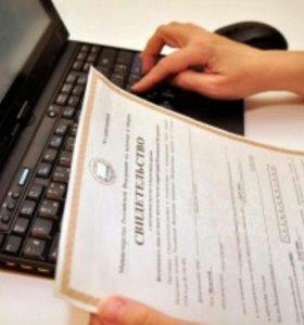 Регистрация, ликвидация ИП, ООО