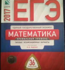 Сборник задач по математике профиль.