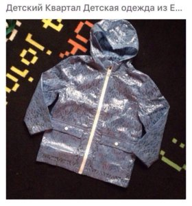 Куртка/ дождевик