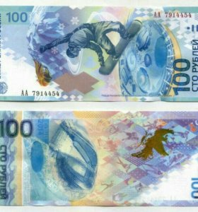 Банкноты 100 рублей Сочи 2014. АА