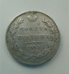 Полтина1841 года