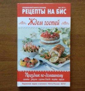 """Книга """"Рецепты на бис"""""""