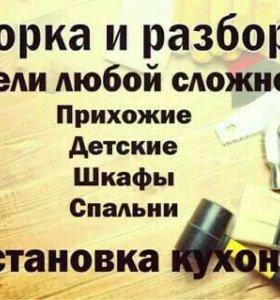 СБОРКА РАЗБОРКА РЕМОНТ МЕБЕЛИ ЛЮБОЙ СЛОЖНОСТИ