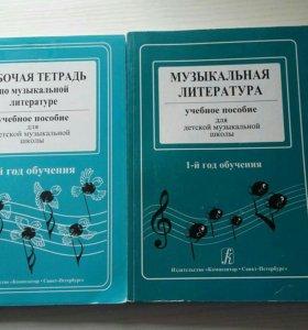 Музыкальная литература: 1 год обучения