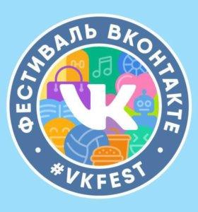 Билет на VKFest
