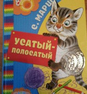Книга Маршак
