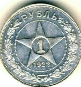ПРОДАМ. РУБЛЬ. 1922