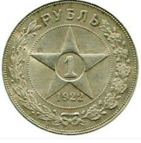 ПРОДАМ. 1. РУБЛЬ. 1922. ГОДА
