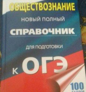 Справочник огэ по обществознанию