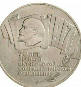 ПРОДАМ 5 РУБЛЕЙ. 1987. ШАЙБА