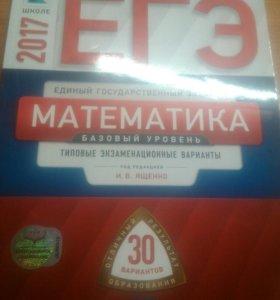 Типовые экзаменационные варианты по математике баз