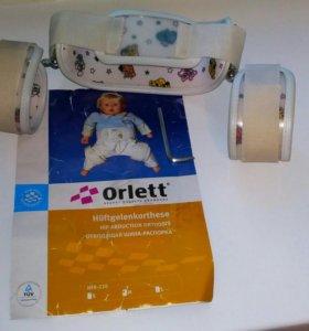 Шина-распорка Orlett