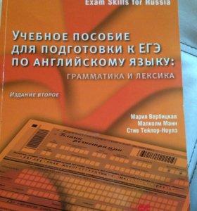 Учебное пособие для подготовки к ЕГЭ