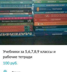 Учебники 4.5,6, 7,8 ,9классы