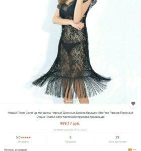 Новое платье- пляжная накидка