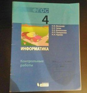 Контрольная работа по информатики .4 класс