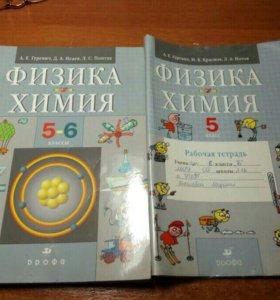 Учебники 5-6 класс